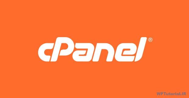 آموزش جامع cPanel