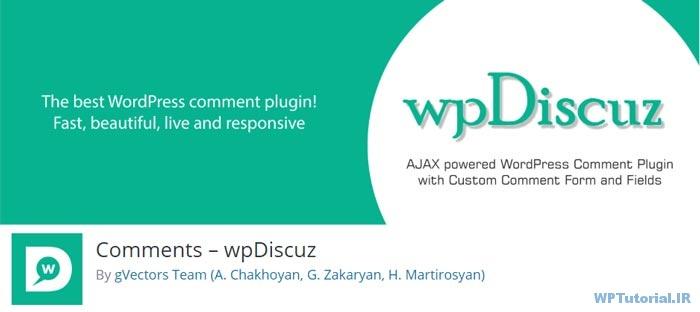 کاربرد افزونه wpDiscuz برای ایجاد بحث و گفتگو در سایت