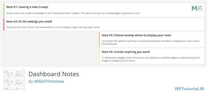 نوار اطلاع رسانی وردپرس با افزونه Dashboard Notes