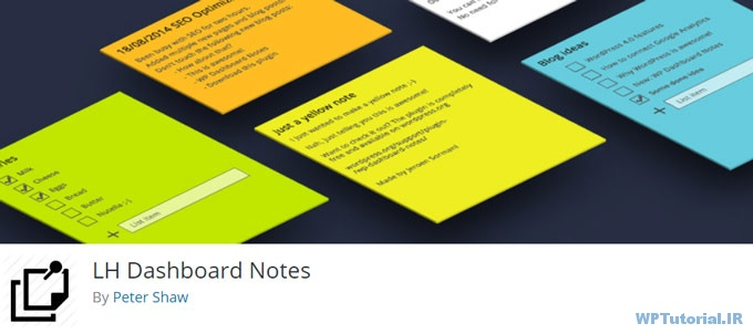 افزونه یادداشت وردپرس LH Dashboard Notes