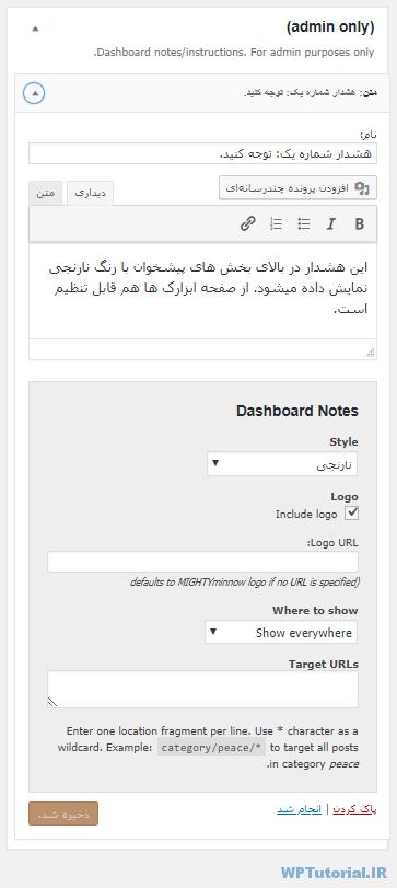 ابزارک و ناحیه ابزارک افزونه Dashboard Notes