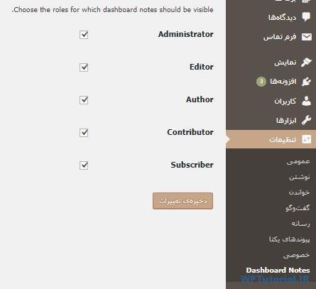 صفحه تنظیمات افزونه Dashboard Notes