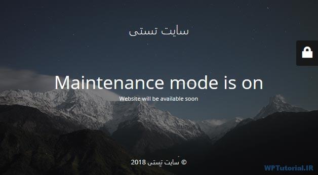 فعال شدن حالت تعمیر با افزونه Maintenance