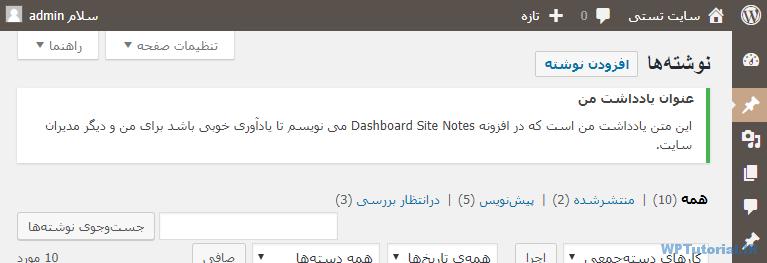 افزونه یادداشت وردپرس Dashboard Site Notes