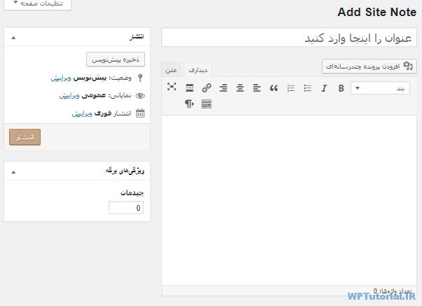 افزودن یادداشت جدید در Dashboard Site Notes