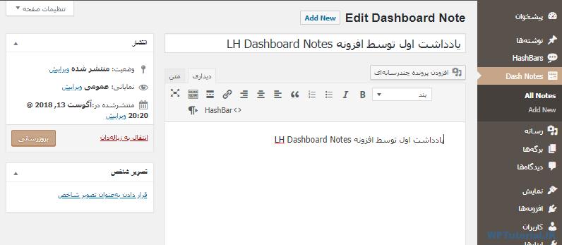 افزودن یک یادداشت با LH Dashboard Notes