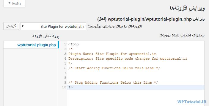 افزودن کد به افزونه اختصاصی سایت