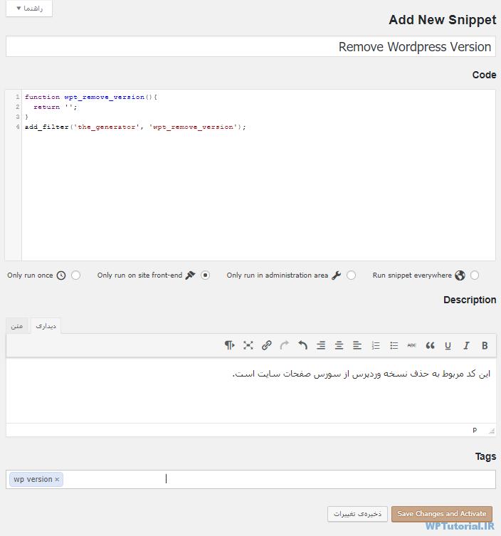 افزودن تکه کد در افزونه Code Snippets