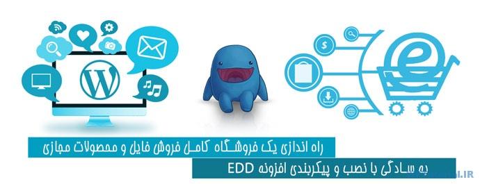 استفاده از Easy Digital Downloads برای راه اندازی فروشگاه فروش فایل