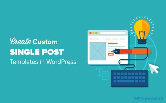 آموزش طریقه ساخت قالب نوشته های تکی یا Custom Post Templates