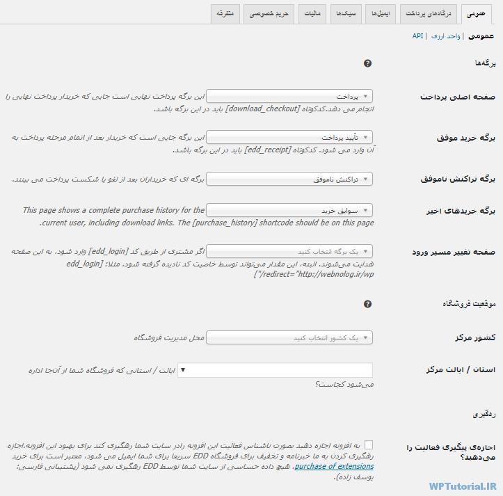 تنظیمات عمومی Easy Digital Downloads