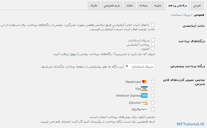 تنظیمات درگاه پرداخت Easy Digital Downloads