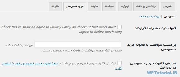 تنظیمات حریم خصوصی Easy Digital Downloads