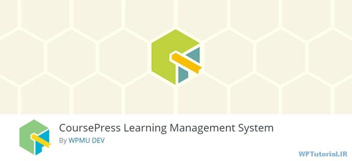 افزونه سیستم مدیریت آموزش CoursePress