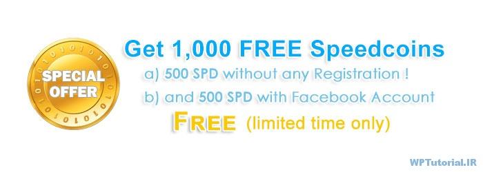 1000 واحد ارز دیجیتال SpeedCoin رایگان دریافت کنید