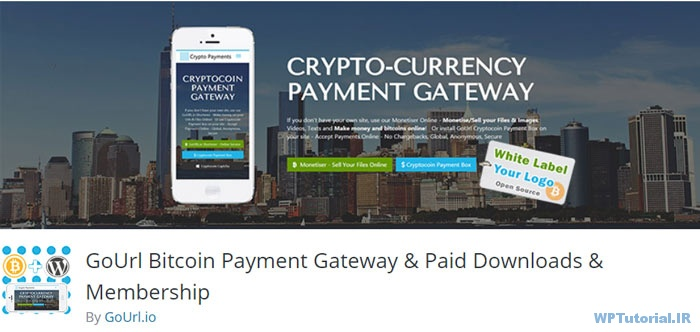 افزونه GoUrl Bitcoin Payment Gateway & Paid Downloads & Membership