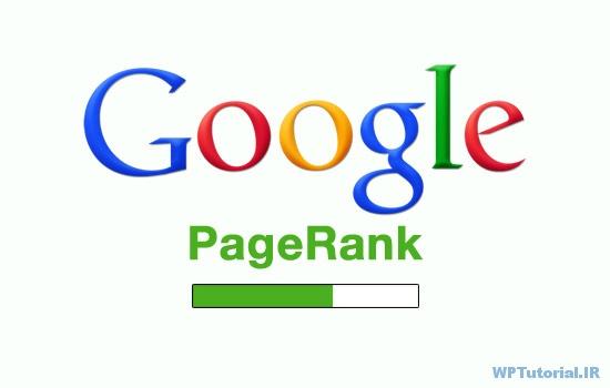 گوگل پیج رنک چیست