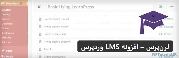 درگاه پرداخت زرین پال برای افزونه LearnPress وردپرس