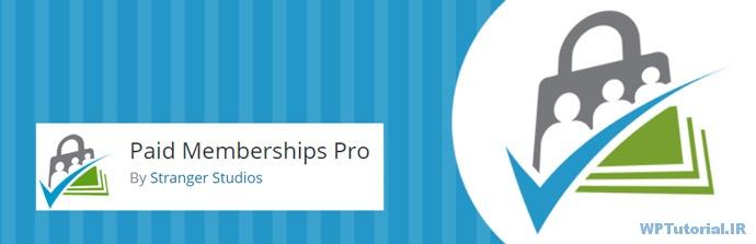 افزونه عضویت پولی وردپرس Paid Memberships Pro