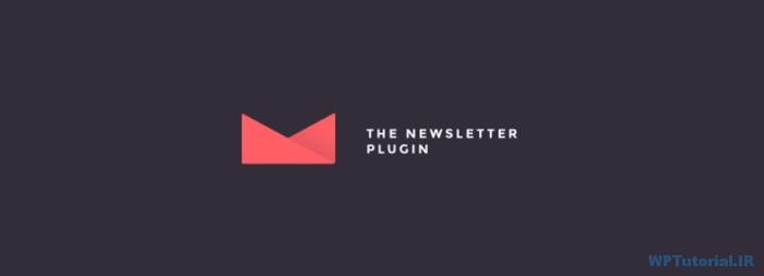 Newsletter افزونه لیست ایمیل برای وردپرس