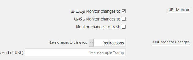 گزینه URL Monitor در تنظیمات افزونه Redirection برای ساخت ارجاع خودکار