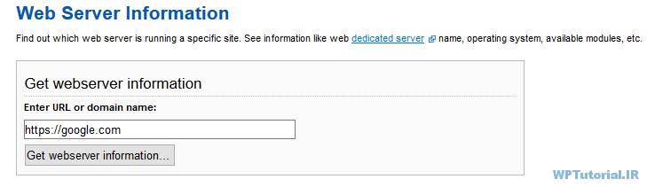 چطور از وب سرور یک سایت مطلع شویم ؟