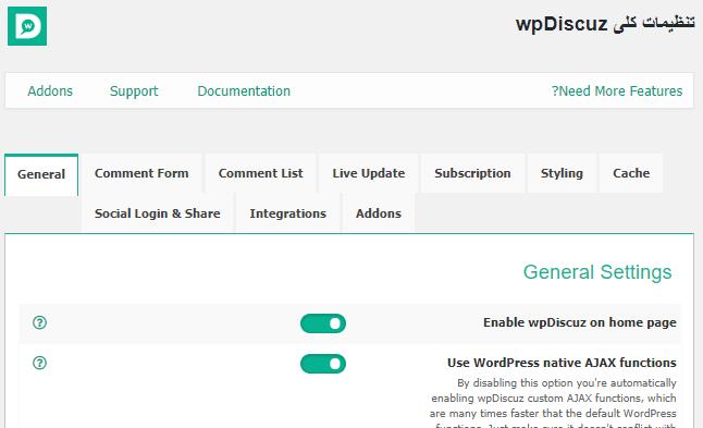 صفحه تنظیمات wpDiscuz