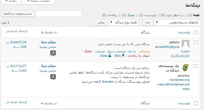 صفحه دیدگاه های وردپرس