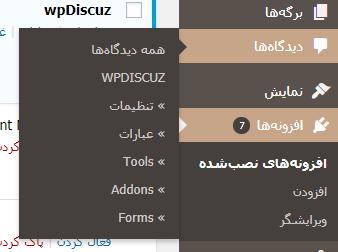 صفحات افزونه wpDiscuz