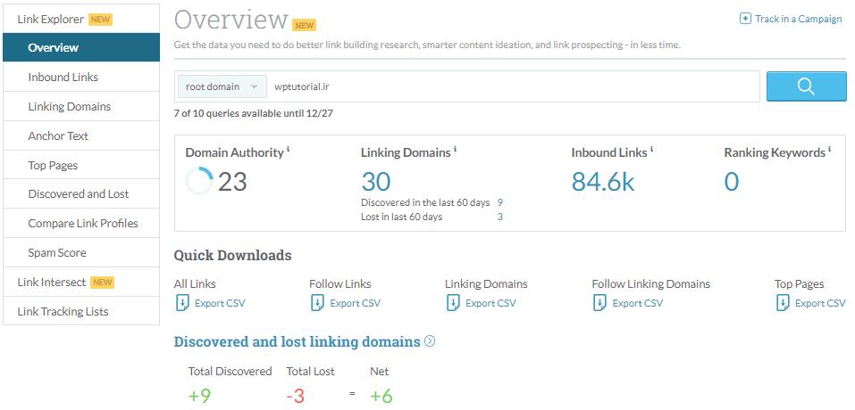 نتیجه برررس آتوریتی دامنه با Link Explorer