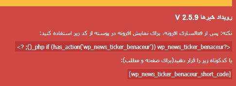 کدهای نوار خبری متحرک news ticker benaceur