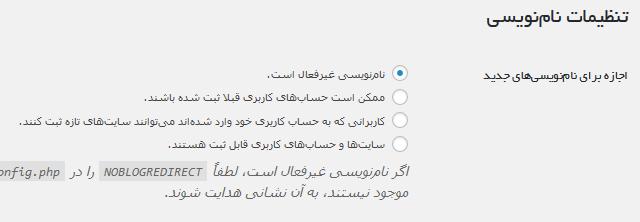 صفحه تنظیمات نام نویسی وردپرس شبکه