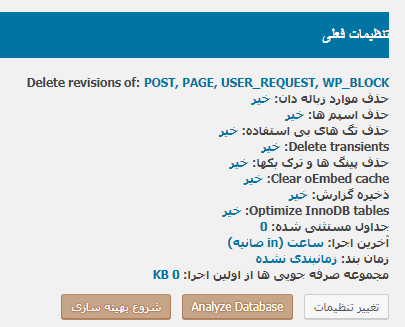 افزونه Optimize Database after Deleting Revisions