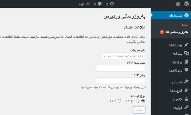 حذف درخواست ورود اطلاعات FTP در وردپرس