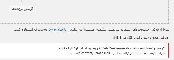 رفع خطای پرونده فرستاده شده نمیتواند به wp-content/uploads برود