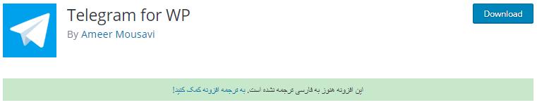 پیوند ترجمه افزونه Telegram for WP