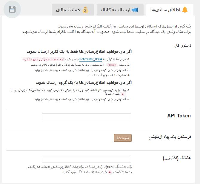 تنظیمات سربرگ اطلاع رسانی های TWP