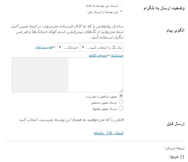 تنظیمات اختصاصی هر نوشته برای ارسال به کانال TWP