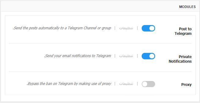 MODULES افزونه WP Telegram