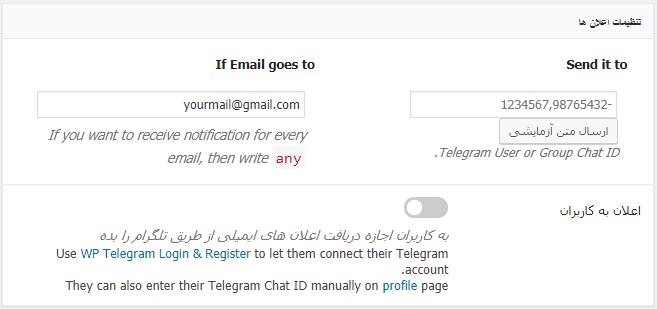 تنظیمات Private Notification افزونه WP Telegram