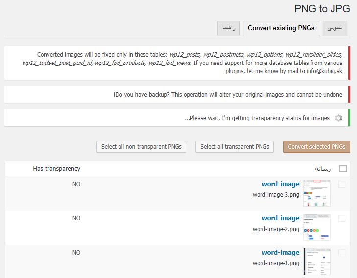 تبدیل یکجای عکسها با PNG to JPG