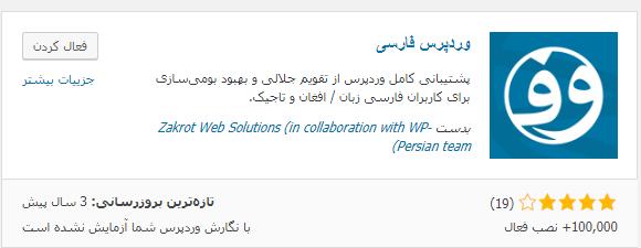 افزونه وردپرس فارسی در مخزن وردپرس
