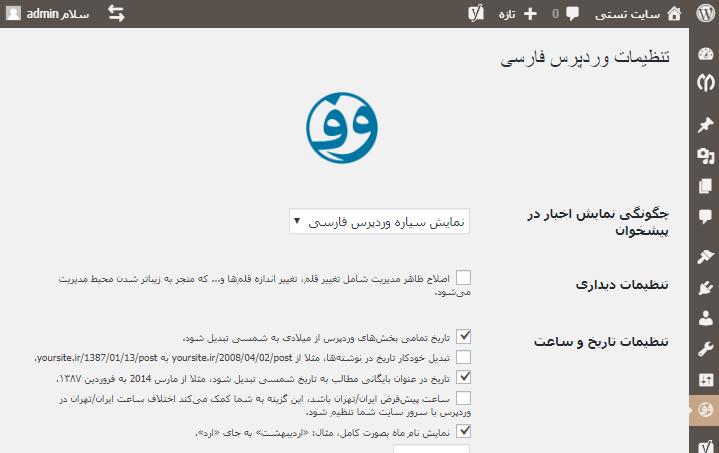صفحه تنظیمات وردپرس فارسی