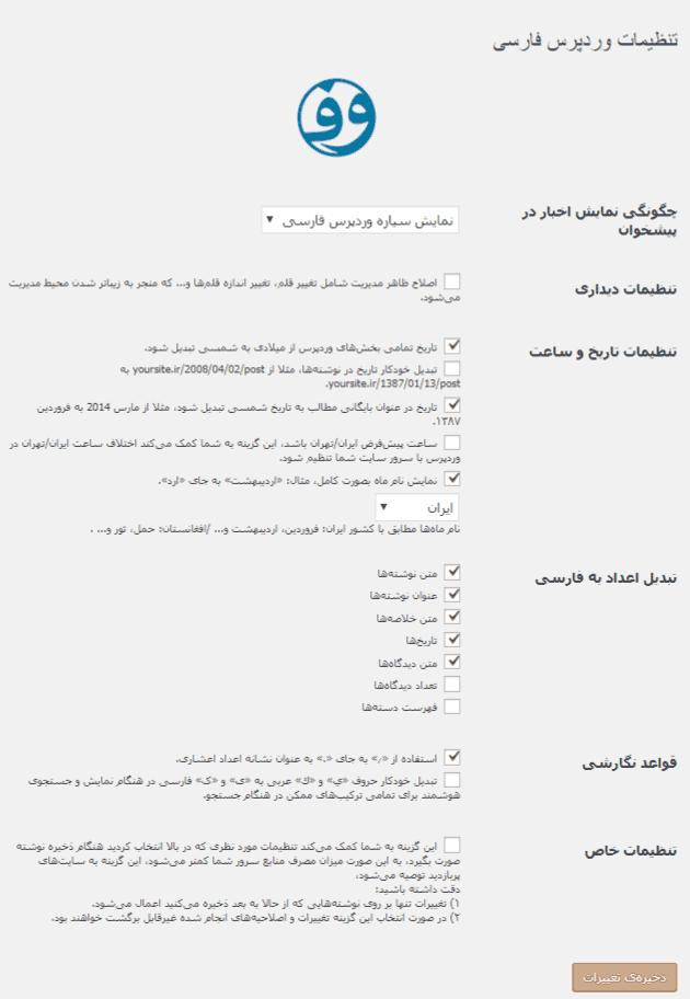 تنظیمات افزونه وردپرس فارسی وردپرس