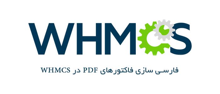 آموزش فارسی سازی فاکتورهای PDF در WHMCS
