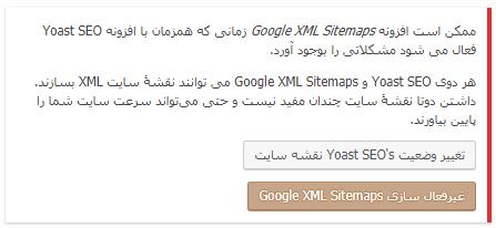 اعلام تداخل Google XML Sitemaps با Yoast SEO