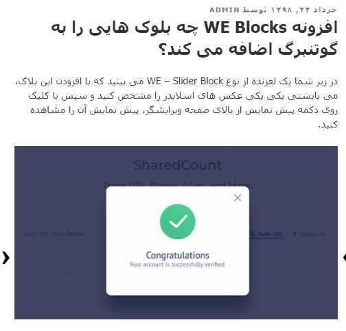 نتیجهٔ بلوک اسلایدر عکس WE Blocks