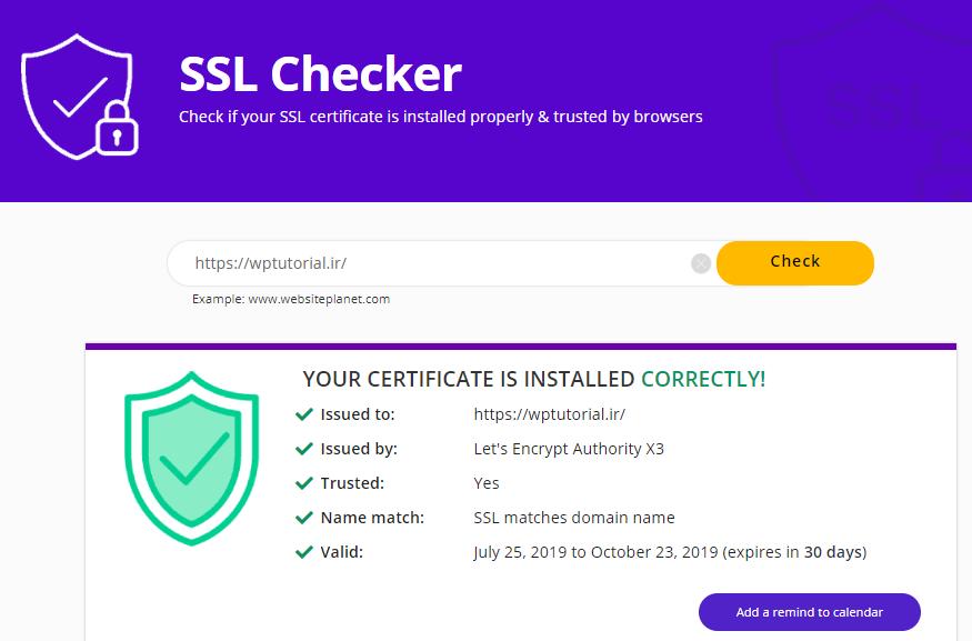 بررسی گواهی SSL سایت با Websiteplanet