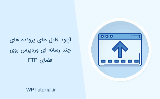 آپلود فایل های پرونده های چند رسانه ای وردپرس روی فضای FTP