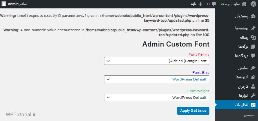 صفحه تنظیمات Admin Custom Font